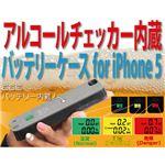 サンコー アルコールチェッカー内蔵バッテリーケース for iPhone 5 IPH5ALBA