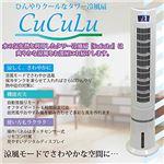 ASPILITY ミスト冷風扇 CuCuLu WS-005 WS-005