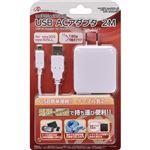 (まとめ)アンサー new3DS/new3DSLL用USB ACアダプタ 2M ANS-3D062WH【×5セット】の詳細ページへ