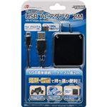 (まとめ)アンサー Vita2000/PS4用 USB ACアダプタ 2M ANS-PV046BK【×5セット】の詳細ページへ
