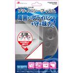 (まとめ)アンサー PS Vita(PCH-2000)用 プライバシーフィルム ANS-PV045【×5セット】の詳細ページへ