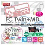 アンサー FC・SFC・MD互換機 FCツイン+MD ANS-H062の詳細ページへ