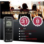 ベセトジャパン 仕掛け録音ボイスレコーダー TOP-10の詳細ページへ