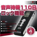 ベセトジャパン 仕掛け録音ボイスレコーダー MR-1000の詳細ページへ