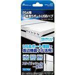 (まとめ)アンサー PS4用 一体型5ポートUSBハブ(ホワイト) ANS-PF025WH【×2セット】の詳細ページへ