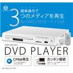 VERTEX DVDプレイヤー ホワイト DVD-V305WHの詳細ページへ