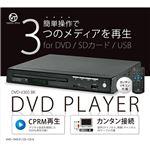 VERTEX DVDプレイヤー ブラック DVD-V305BKの詳細ページへ