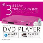 VERTEX DVDプレイヤー ピンク DVD-V305PKの詳細ページへ