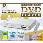 VERTEX DVDプレイヤー ホワイト (HDMI対応) DVD-V015WHの詳細ページへ