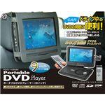 VERTEX 9インチ液晶ポータブルDVDプレイヤー ブラック PDVD-V092BKの詳細ページへ