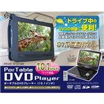 VERTEX 10.1インチ液晶ポータブルDVDプレイヤー PDVD-V101BKの詳細ページへ