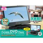 VERTEX 12.5インチ液晶ポータブルDVDプレイヤー PDVD-V0131の詳細ページへ