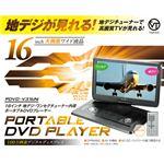 VERTEX 16インチ液晶TV付ポータブルDVDプレイヤー PDVD-V316Nの詳細ページへ
