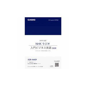 CASIO XDR-Bシリーズ専用追加コンテンツ 「NHKラジオ 入門ビジネス英語 2015年版」 XSR-NH09