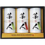 本場高級銘茶「茶人」 B3165090
