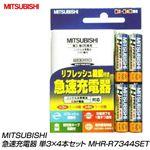 MITSUBISHI(三菱電機) 急速充電器 単3×4本セット MHR-R7344SET