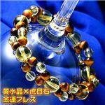 黄水晶×虎目石 黄金ブレス