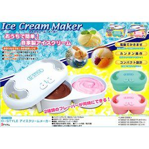 アイスクリームメーカー 【バーゲン通販】