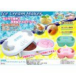 D-STYLE アイスクリームメーカー ホワイト