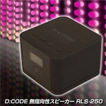D:CODE 無指向性スピーカー RLS-250 ブラック