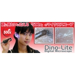 サンコー Dino Lite PLUS 500x DILITE5Xの詳細ページへ