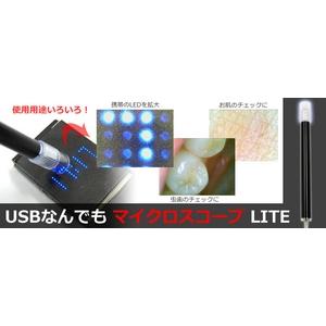 サンコー USBなんでもマイクロスコープ LITE MLTSCOP5