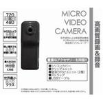 Mitsumaru Japan(ミツマルジャパン) マイクロビデオカメラ UV-021MG メタリックグレーの詳細ページへ