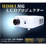 サンコー HDMI対応LCDプロジェクタ― D8HBLCWH