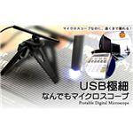 USB極細なんでもマイクロスコ―プ