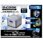 D:CODE 無指向性スピーカー RLS-250 シルバー
