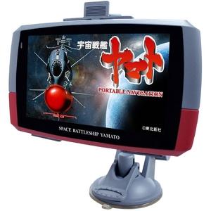 ポータブルナビゲーション宇宙戦艦ヤマトナビ RM-YA500 5インチワンセグ対応 【microSDHCカード 8GB 付き】