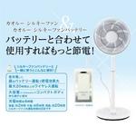 bnb カオルー DCモーター扇風機(バッテリー付き) BN-CL-C005+C006
