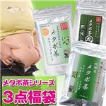メタボ茶シリーズ 3点福袋【メタボ茶+スティックタイプ+メタボ茶丸】