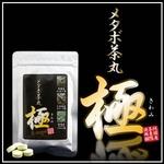 メタボ茶丸 極(きわみ)