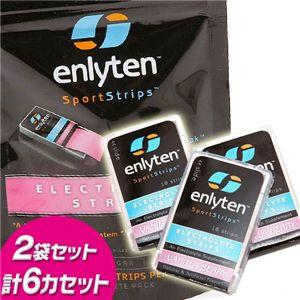 エンライテン・スポーツ・ストリップス 【2袋×3個セット】