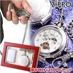 ZIPPO 懐中時計+ZIPPO セット TPC-31/シルバー