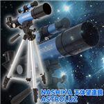 NASHIKA(ナシカ) 天体望遠鏡 ASTROLUZ