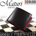 Maturi(マトゥーリ) エグゼクティブ コードバン 二つ折財布 黒×赤