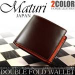 Maturi(マトゥーリ) エグゼクティブ コードバン 二つ折財布 茶×OR