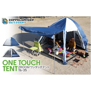 DOPPELGANGER OUTDOOR(R) 2ルームワンタッチテント T6-35