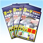 ヨードできれい洗濯機クリナー【3個組】