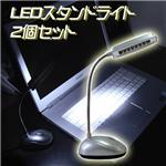 LEDスタンドライト 【2個セット】