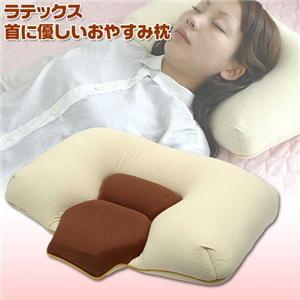 ラテックス首に優しいおやすみ枕