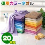 徳用カラータオル20色(20枚組)