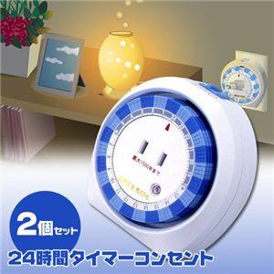 24時間タイマーコンセント 【2個セット】