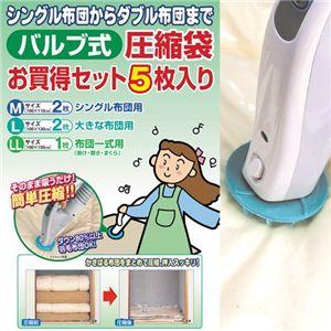 バルブ式圧縮袋お徳セット(5枚組)通販