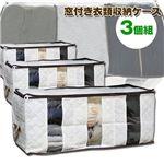 窓付き衣類収納ケース 3袋組の詳細ページへ