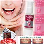 薬用歯磨きジェル デンタルホワイト プロ フレッシュミント 【2個セット】 【医薬部外品】