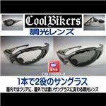 COOL BIKERS 調光レンズ サングラス 【A】