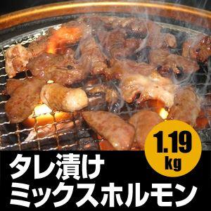 亀山社中 タレ漬焼肉・BBQ 牛ミックスホルモン2種セット